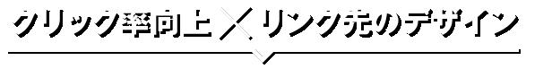 クリック率向上×リンク先のデザイン